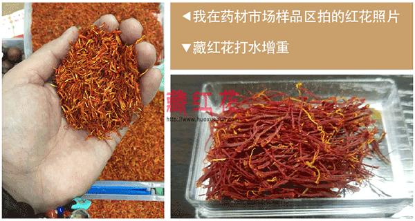 揭露藏红花市场内幕 藏红花是西藏的吗?