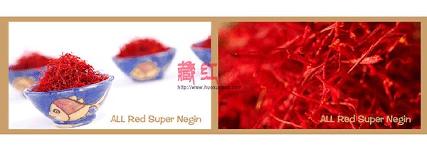 藏红花的等级鉴别