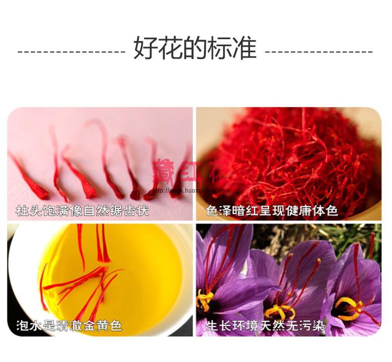 藏红花鉴别