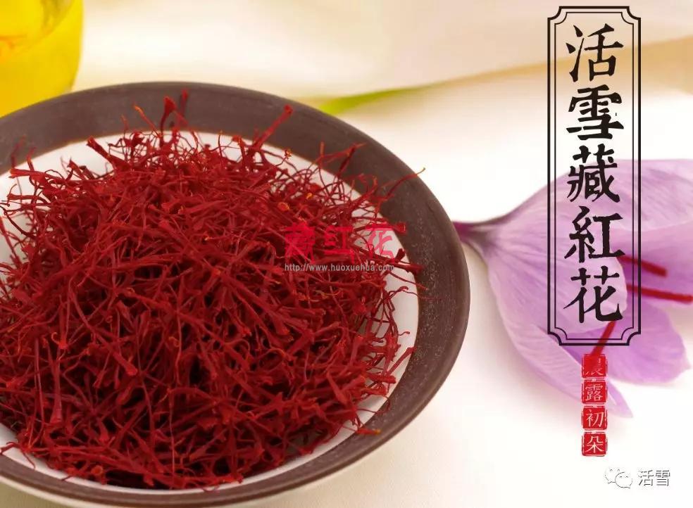 藏红花主要营养成分和藏红花的功效价值